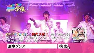土曜ドラマ24「潜入捜査アイドル・刑事ダンス」 Blu-ray BOX&DVD-BOX 2...