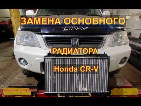 Замена основного РАДИАТОРА  двигателя HondaCR-V Авторемонт