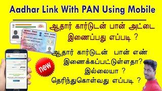 PAN AADHAR LINK IN A MINUTE   AADHAR CARD PAN CARD LINK ONLINE IN TAMIL/ @ Tech and Technics