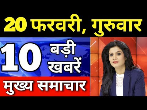 Nonstop News| आज की ताजा ख़बरें |Delhi election results |19 february mausam vibhag aaj news gov news