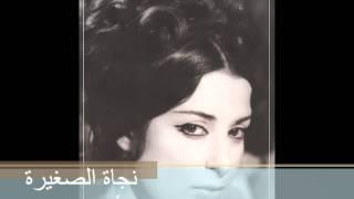 نجاة الصغيرة - أما براوه (نسخه صافيه)