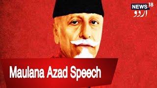 Maulana Abul Kalam Azad's Memorable Speech