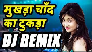 Mukhda Chand Ka Tukda | New Dj Dholki Mix | Hindi Dance Songs Remix
