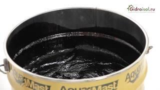 Гидроизоляционная мастика AquaMast 18 кг.(Смотрите видео про мастику битумную Аквамаст (AquaMast). Цена на битумную мастику Аквамаст (AquaMast) на сайте http://gidr..., 2013-10-07T10:36:56.000Z)