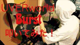 Burst/UVERworld 1-7【ドラム】【叩いてみた】