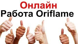Работа в Орифлейм онлайн! Орифлейм (Oriflame) работа в Интернете.