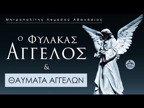 Ο Φύλακας Άγγελος & θαύματα Αγγέλων - Μητροπολίτης Λεμεσού Αθανάσιος