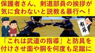【絶許】柔道見学に来た保護者さん、剣道部員のあいさつが気に食わないと部員15人を集めて20分間説教をした後、「武道の指導だ」と生徒二人に防具を付けさせ面や銅を何度も足蹴にしてしまう・・・