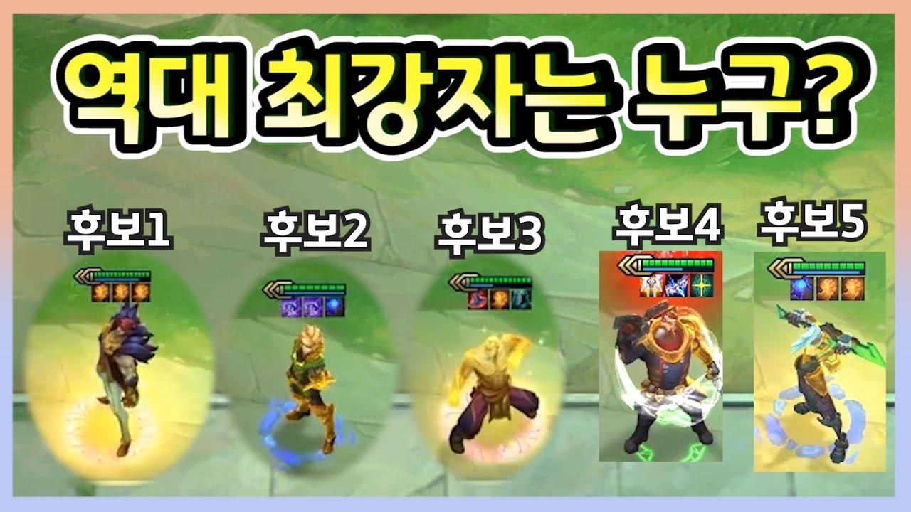 [롤토체스] 역대 최강자들 하이라이트! 누가 가장 강할까? ㅋㅋㅋㅋㅋ (롤토체스, tft)