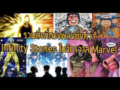 ถุงมือThanosอ่อนไปเลย!8สิ่งที่ทรงพลังยิ่งกว่า Infinity Gauntlet ในจักรวาล Marvel- Comic World Daily
