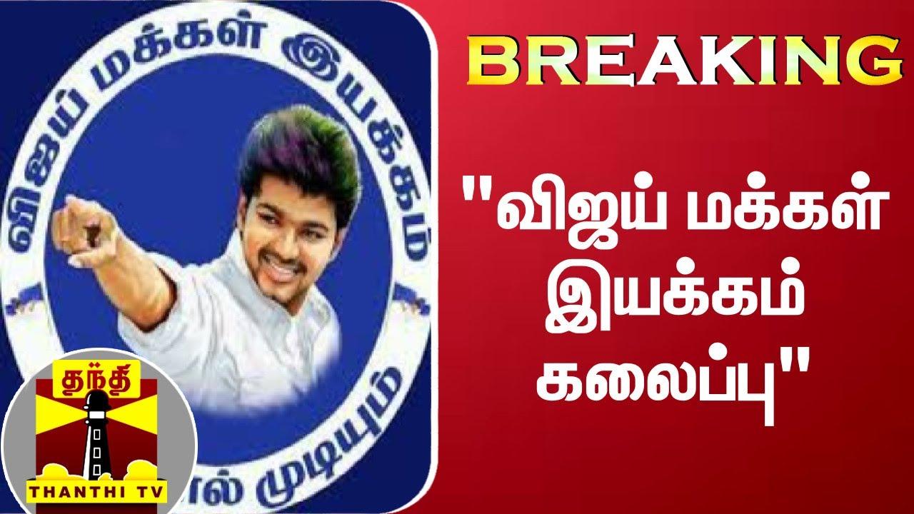 "Download BREAKING : ""விஜய் மக்கள் இயக்கம் கலைப்பு"" | Vijay Makkal Iyakkam"
