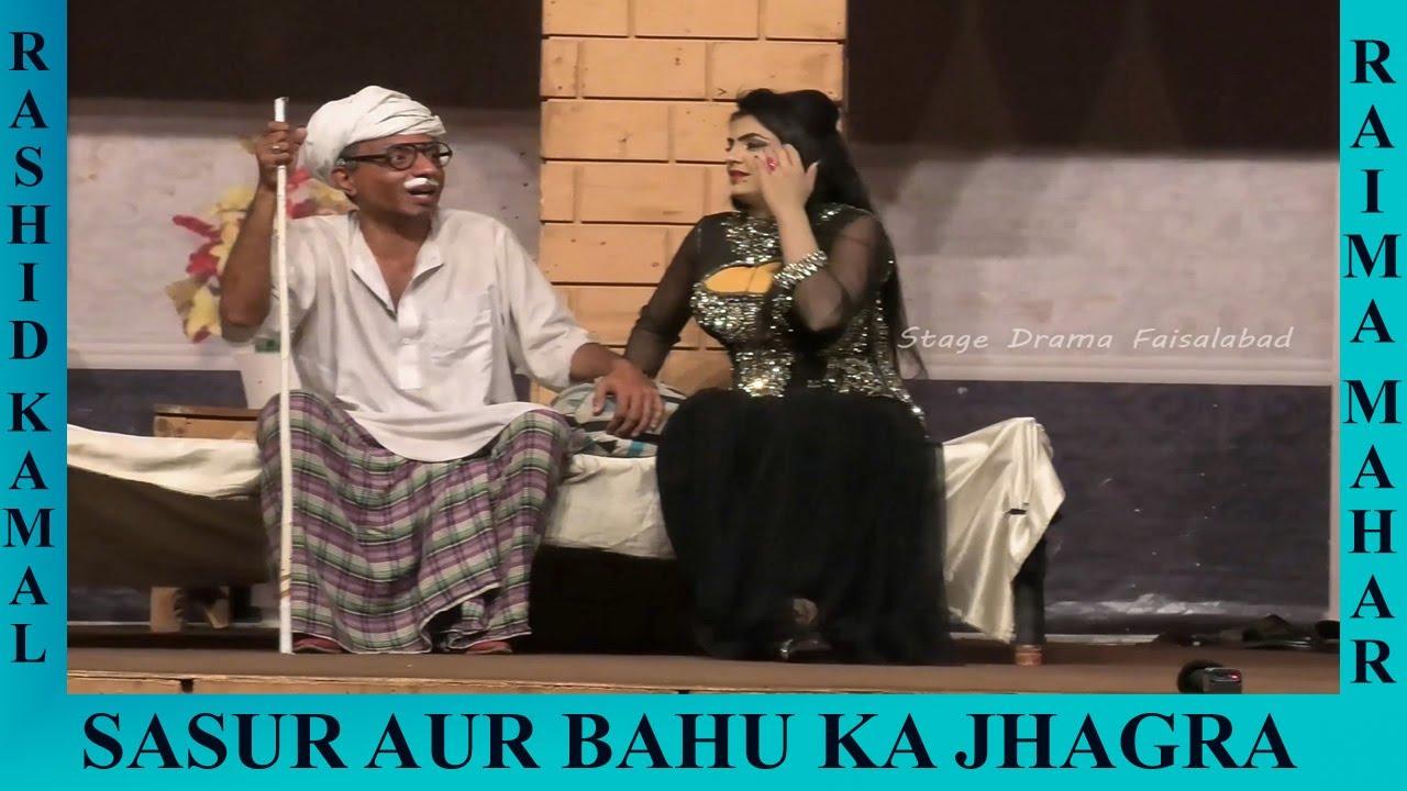 Sasur aur Bahu ka Jhagra || Rashid kamal With Raima Mahar || Full Comedy Drama Clip