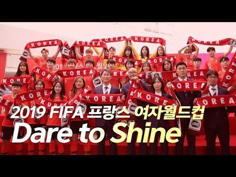 2019 FIFA 프랑스 여자월드컵 - 대한민국 여자대표팀의 이야기