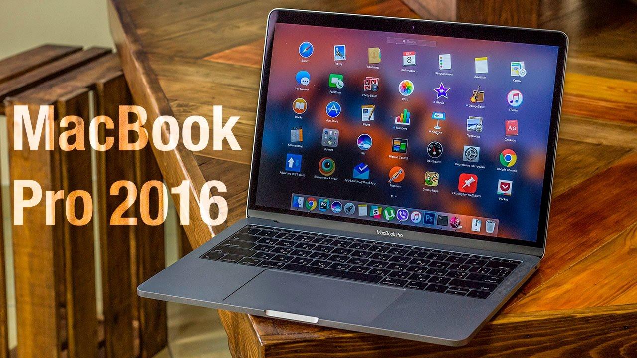 Самый лучший ноутбук? Обзор MacBook Pro 2019 от