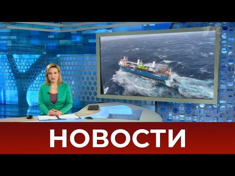 Выпуск новостей в 07:00 от 07.04.2021