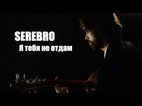 Serebro - Я тебя не отдам ( Remix )