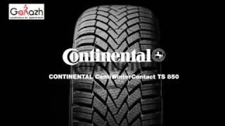 Купить шины CONTINENTAL ContiWinterContact TS 850 (в магазине шин и дисков