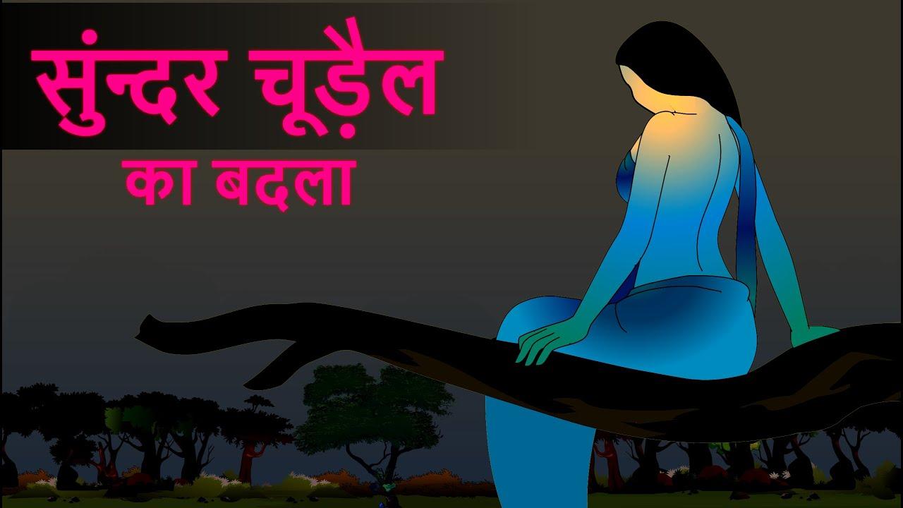 सुंदर चुडैल का बदला   Scary stories   Ghost stories   Hindi Kahani   Kahaniyan