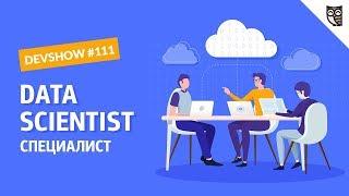 Программист Python: Data-Science специалист