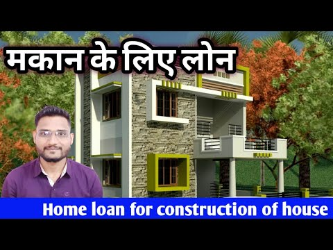 home loan for construction of house ! personal loan ! building construction