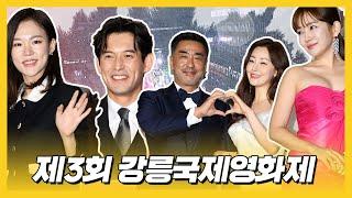 제3회 강릉국제영화제 개막...볼거리 풍성