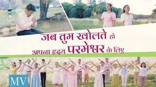 Hindi Christian Song 2019 | जब तुम खोलते हो अपना हृदय परमेश्वर के लिए | Understand the Love of God