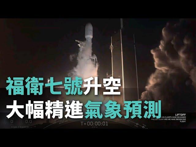 福衛七號升空 大幅精進氣象預測【央廣新聞】