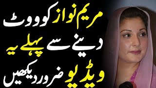 interesting facts about Maryam Nawaz Which You Really Need to Know