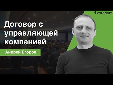 Договор с управляющей компанией [Андрей Егоров – Лексториум]