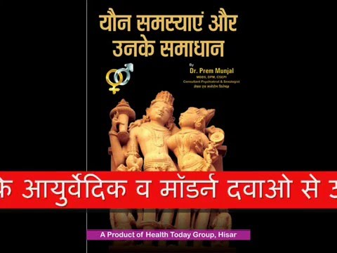 Sex education book in hindi