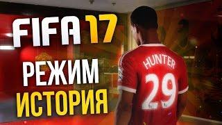 Режим История: Алекс Хантер (FIFA 17 Demo)(Покупай больше и дешевле на http://gabestore.ru/ Стала доступна демо-версия FIFA 17. Давайте же посмотрим на самый ожида..., 2016-09-13T21:13:44.000Z)