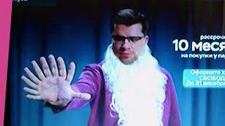 Сколько пальцев у Гарика Бульдога Харламова в рекламе Home Credit Bank???? Я решил вашу проблему.
