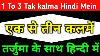 1 To 3 Tak kalma in Hindi | pehla kalma | Dusra kalma |  teesra kalma | 1 Se 3 Tak Hindi mein