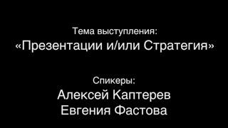"Алексей Каптерев и Евгения Фастова ""Презентации и/или Стратегия"""