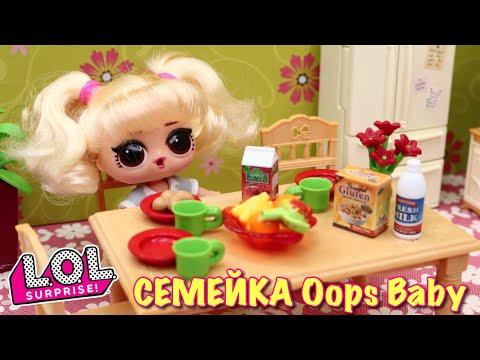 Утро Куклы ЛОЛ Сюрприз СЕМЕЙКА OOPS Baby! Мультик  LOL Families Surprise Dolls Morning Routine!