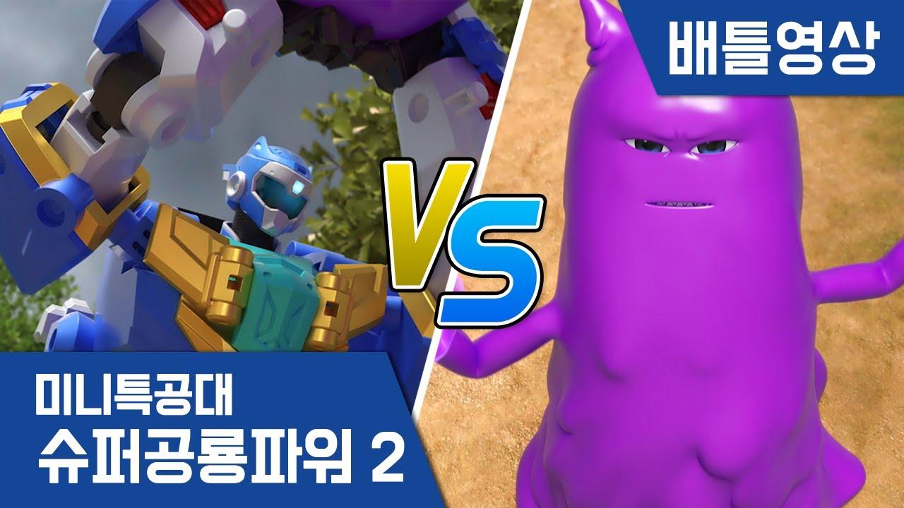 [미니특공대:슈퍼공룡파워2] 배틀영상 - 미니특공대 VS 폴루스대왕