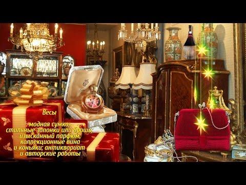 Подарки на Новый год Огненного Петуха по знакам зодиака