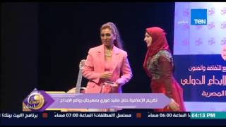عسل أبيض - لحظة تكريم الإعلامية حنان مفيد فوزي فى مهرجان روائع الإبداع عن مقالاتها وكٌتبها