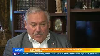 Что известно о захвате российского танкера на Украине