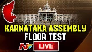 Karnataka Assembly Sessions LIVE    Assembly Floor Test    NTV    NTV LIVE