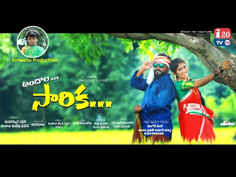 అందాల సారికandhala Sarikalatest Folk Song 2019i20 Tv