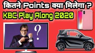 कितने Points पर क्या मिलेगा ? All About Prizes || KBC Play Along 2020