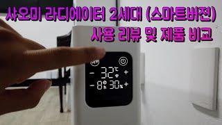 샤오미 전기난로 라디에이터  2세대 후기(스마트버젼 /…