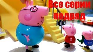Свинка Пеппа   Peppa Pig   Все серии подряд   Детские мультики(Смотрите сборник серий про Свинку Пеппу - мультики для детей. Семья свинки Пеппы покупает загородный домик...., 2015-07-19T06:41:28.000Z)