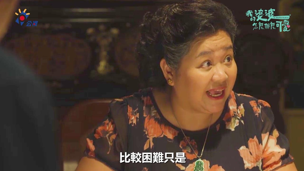 《我的婆婆怎麼那麼可愛》導演花絮 - YouTube