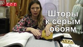 видео Заказываем пошив штор на кухню на сайте corona.ru