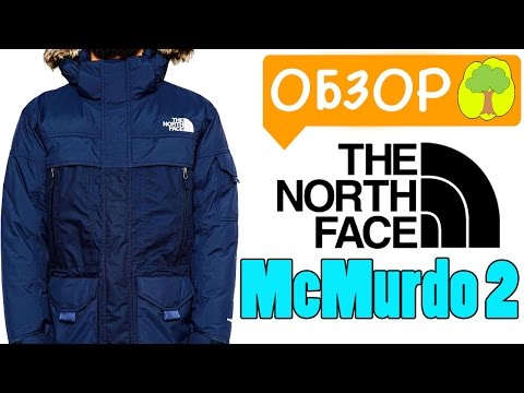 видео: Обзор Куртки the north face mcmurdo 2. Куртка / Парка  на зиму 2018 the north face mcmurdo / lishop