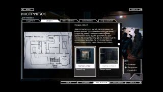 Прохождение SWAT4 | Дом Фэйрфакса