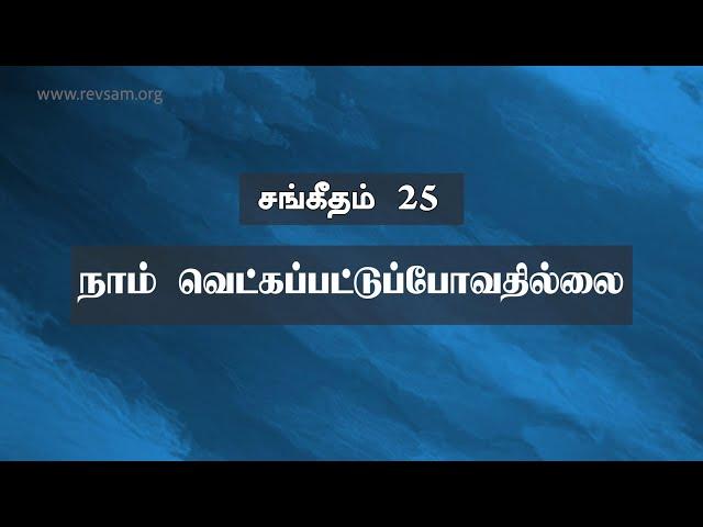 சங்கீதம் 25: நாம் வெட்கப்பட்டுப்போவதில்லை (பகுதி-1)    Sam P. Chelladurai   Weekly Prayer AFT Church
