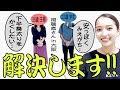視聴者さん改造計画 in大阪【簡単着痩せ方法】【男性必須ボトム】